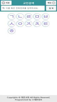 명문교회 스마트요람 screenshot 2