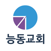 능동교회 스마트요람 icon
