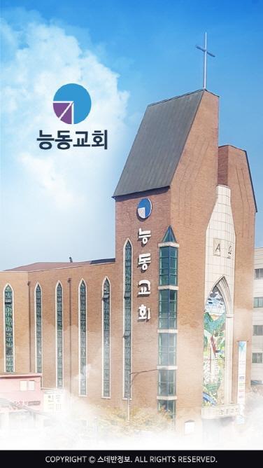 능동교회 스마트요람 poster