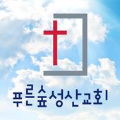 푸른숲성산교회 스마트요람 icon