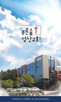 푸른숲성산교회 스마트요람 poster