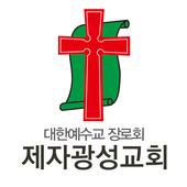 제자광성교회 스마트요람 icon