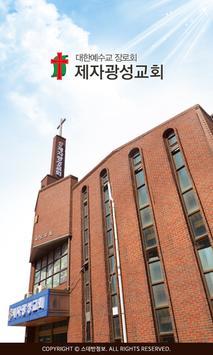 제자광성교회 스마트요람 poster