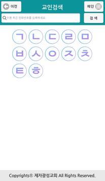 제자광성교회 스마트요람 apk screenshot