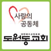도원동교회 스마트요람 icon