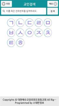 도원동교회 스마트요람 screenshot 2