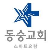 동숭교회 스마트요람 icon