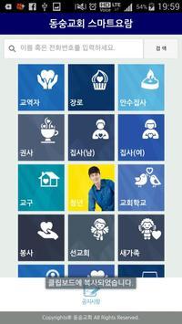 동숭교회 스마트요람 screenshot 1