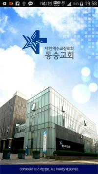 동숭교회 스마트요람 poster