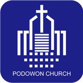 포도원교회 스마트요람 icon