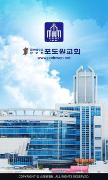 포도원교회 스마트요람 poster
