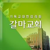 갈마감리교회 홈페이지 icon