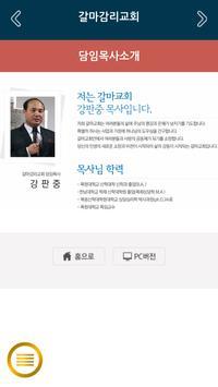 갈마감리교회 홈페이지 apk screenshot