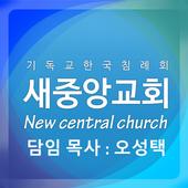 새중앙침례교회 홈페이지 icon