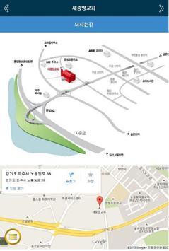 새중앙침례교회 홈페이지 apk screenshot
