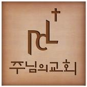 잠실주님의교회 icon