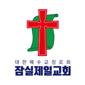 잠실제일교회 스마트요람 icon