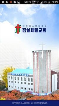 잠실제일교회 스마트요람 poster