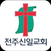 전주신일교회 스마트요람 icon