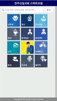 전주신일교회 스마트요람 apk screenshot