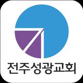 전주성광교회 스마트요람 icon
