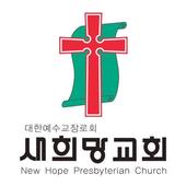 새희망교회 스마트요람 icon
