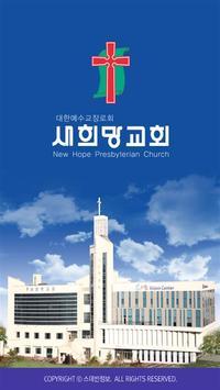 새희망교회 스마트요람 poster