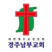 경주남부교회 스마트요람 icon
