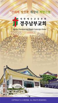 경주남부교회 스마트요람 poster