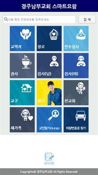 경주남부교회 스마트요람 apk screenshot