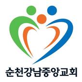 순천강남중앙교회  스마트요람 icon