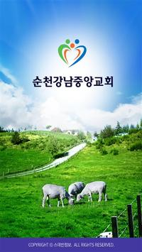 순천강남중앙교회  스마트요람 poster