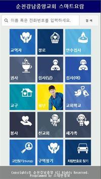 순천강남중앙교회  스마트요람 apk screenshot