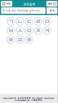 순천강남중앙교회  스마트요람 screenshot 2