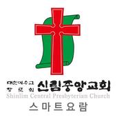 신림중앙교회 스마트요람 icon