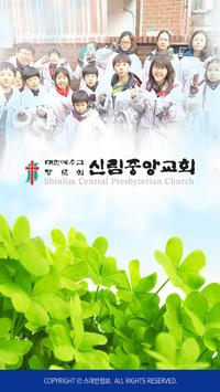 신림중앙교회 스마트요람 poster