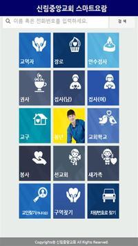 신림중앙교회 스마트요람 screenshot 1