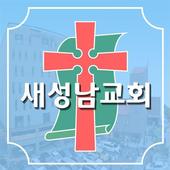 새성남교회 스마트요람 icon