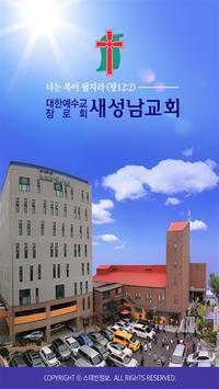 새성남교회 스마트요람 poster