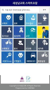 새성남교회 스마트요람 screenshot 1