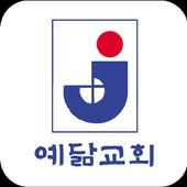예닮교회 스마트요람 icon