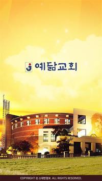 예닮교회 스마트요람 poster