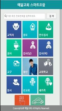예닮교회 스마트요람 apk screenshot