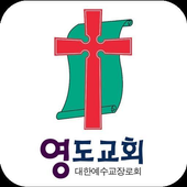 영도교회 스마트요람 icon