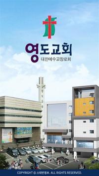 영도교회 스마트요람 poster