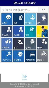 영도교회 스마트요람 apk screenshot