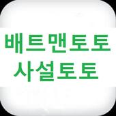 배트맨토토 사다리게임 네임드사다리 icon