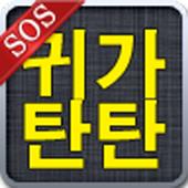 귀가탄탄 (inzido) icon