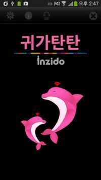 귀가탄탄 (inzido) poster