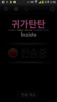 귀가탄탄 (inzido) apk screenshot